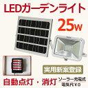 new LEDガーデンライト ソーラー充電 25w 2500lm ソーラーライト led 屋外 照明 太陽