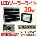 ガーデンライト 庭 おしゃれ ソーラー充電式 投光器 led 屋外 20W 200W相当 LED ライ