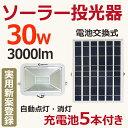new LEDガーデンライト ソーラー充電 30w 3000lm ソーラーライト led 屋外 照明...