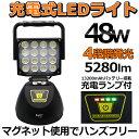 投光器 led 48W 5280lm 作業灯 led 充電式 マグネット付き ワークライト 携帯式 高輝