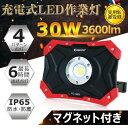 【スーパーSALE・最大61%OFF】頑丈 コンパクト 投光器 led 充電式 30W 3000lm