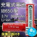 GOODGOODS【8本セット】高性能 18650 リチウムイオン充電電池 (3.7V 3600mAh)18650 充電池 18650 リチウム プロテクト機能...