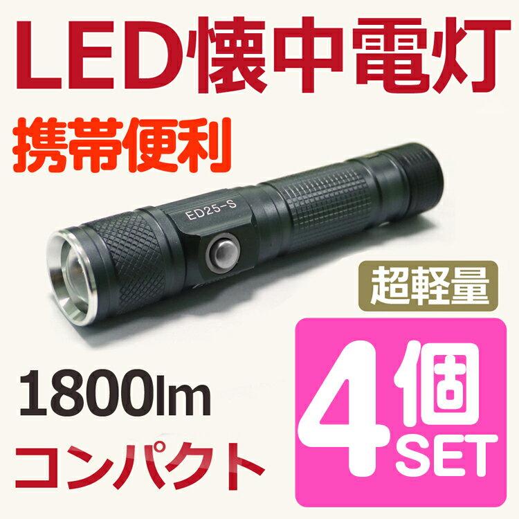 4個セット登山アウトドア用キャンプ用品懐中電灯最強1800LM超軽量小型ミニクリップ式LED懐中電灯