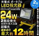 【2個セット】投光器 led 充電式 200W相当 ポータブル投光器 24W 2400LM 防水・登山 スタンド 屋外照明 LEDライト 応急ライト 作業灯 ワークライト 昼白色 便携式 看板灯 野外灯 集魚灯 キャンプ アウトドア用 野球練習 駐車場 (GH12-2) 05P03Dec16