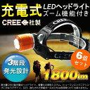 【6個セット】ヘッドランプ ledヘッドライト 登山 LED 充電式 ズーム機能付きズームヘッドライト 角度調整可 米国CREE社製 XML-T6チップ 3モード 1800LM 高輝度 リチウム電池2本付き 強力 サーチライト 防水 お釣用【HL77】 1021_flash