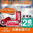 【2個セット】16340リチウムイオンバッテリー 3.7v 880mAh RCR123A 充電池 電子タバコ専用充電池 高性能【PSE認証済み】保護回路付き 多用途充電池 デジタルカメラ 懐中電灯など使用可 CR123A互換電池 カメラ用電池 二次電池 Li-ion充電池【HM16340】