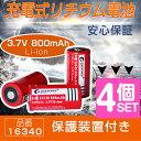 【4個セット】16340リチウムイオンバッテリー 3.7v 880mAh RCR123A 充電池 電子タバコ専用充電池 高性能【PSE認証済み】保護回路付き 多用途充電池 デジタルカメラ 懐中電灯など使用可 CR123A互換電池 カメラ用電池 二次電池 Li-ion充電池【HM16340】