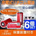 【6個セット】RCR123A 3.7v 880mAh 16340リチウムイオンバッテリー 充電池 CR123A 互換電池 カメラ用電池 二次電池 Li-ion充電池 高性能【PSE認証済み】保護回路付き 多用途充電池 デジタルカメラ 懐中電灯など使用可【HM16340】