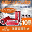 【10個セット】RCR123A 3.7v 880mAh 16340リチウムイオンバッテリー 充電池 CR123A 互換電池 カメラ用電池 二次電池 Li-ion充電池 高性能【PSE認証済み】保護回路付き 多用途充電池 デジタルカメラ 懐中電灯など使用可【HM16340】