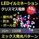 【10個セット】LED イルミネーションライト 100球 10m mix RGB LED ハロウィン LED クリスマス ライト 防滴 パーティー用 店舗用 デコレーション 屋内 飾り LED ライト クリスマスツリー LED電飾 イベント イルミネーション 屋外 ミックス【LD-K8】
