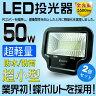 【2個セット】投光器 led 50W 500w相当 5500LM LED 投光器 スタンド 投光器 led 屋外 照明 AC100V 投光器 LEDライト スポットライト スタンド led ワークライト 投光機 看板灯 集魚灯 駐車場灯 屋外照明 舞台照明 夜釣り 野球場 夜間照明(LD93-D) 05P03Dec16