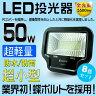【8個セット】作業灯 led 50W 500w相当 作業ライト led ワークライト 5500ルーメン 夜間作業 工事現場 夜間照明 投光器 led 屋外 LEDライト サーチライト 看板灯 集魚灯 キャンプ アウトドア ナイター照明(LD93-D) 05P03Dec16