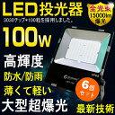【6個セット】LED 看板灯 店舗照明 100W 1000W相当 看板ライト 極薄型 15000ルー