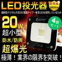 【4個セット】LEDライト 20W 200W相当 集魚ライト アウトドア ナイター ハロゲンランプの代替品 極薄型 LED 投光器 2600ルーメン LED投光...
