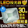 【2個セット】薄型 投光器 led 30W 300w相当 LED 投光器 スタンド 4000ルーメン 投光器 屋外 LEDライト サーチライト スポットライト バックライト イベント 演出照明 看板灯 集魚灯 キャンプ アウトドア ナイター照明(LDT-3E) 05P03Dec16
