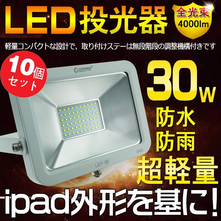 【10個セット】薄型 投光器 led 30W 300w相当 LED 投光器 スタンド 4000ルーメン 投光器 屋外 LEDライト サーチライト スポットライト バックライト イベント 演出照明 看板灯 集魚灯 キャンプ アウトドア ナイター照明(LDT-3E)