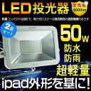 【2個セット】薄型 投光器 led 50W 500w相当 LED 投光器 スタンド 6000ルーメン 投光器 屋外 LEDライト サーチライト スポットライト ...