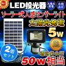 GOODGOODS【2個セット】投光器 led 5w ソーラー投光器 ガーデンライト 玄関灯 屋外 室内 防水 ソーラーライト 人感センサー 50w相当 ソーラー 灯光器 投光機 看板灯 看板照明 防犯 防災 緊急用品 応急 停電対策 門戸灯 駐車場灯 昼光色(T-GY5W) 05P29Aug16