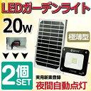 【2個セット】ソーラーライト 屋外 20W 200W相当 2200ルーメン 投光器 led 充電式 ...