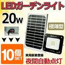 【10個セット】投光器 led 充電式 20W 200W相当...
