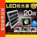 「あす楽・1年保証」投光器 led 屋外 20W 200W相当 ソーラーライト 室内 工事不要 太陽光発電 電気代0 自動点灯・消灯で手間いらず!防犯や屋外・室内照明、簡易照明に最適