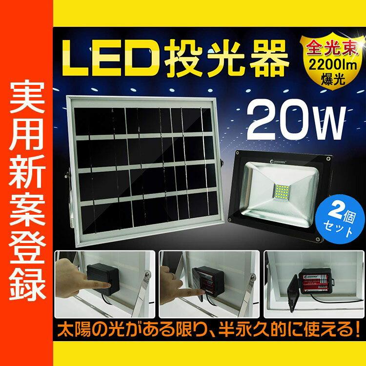 【2個セット】LED ソーラーライト 屋外 20W 200W相当 太陽光発電 充電式 ライト 2200ルーメン 配線工事不要 電気代0 ソーラーライト 明るい ソーラー ランタン 防災灯 ソーラーライト ガーデン 安全対策 防災グッズ 明るいセンサー(TYH-25T)