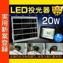 【2個セット】LED ソーラーライト 屋外 20W 200W相当 太陽光発電 充電式 ライト 2200ルーメン 配線工事不要 電気代0 ソーラーライト 明るい ...