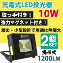 【全国送料無料】【2個セット】超軽量 ミニ LEDポケットラ...