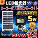 LED 投光器 5w・50w相当 屋外・室内照明 防水 ソーラーライト 人感センサー 明暗センサー