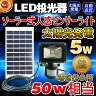 GOODGOODS 投光器 led 充電式 5w 50w相当 ソーラーライト 人感センサー付き 屋外 室内照明 ソーラー投光器 人感センサー ソーラー充電 ledライト ガーデン 投光機 看板照明 防犯 防災 緊急用品 応急 停電対策 玄関灯 門戸灯 駐車場 昼光色(T-GY5W)lucky5days