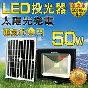 センサーライト 屋外 50W 500W相当 5000ルーメン 投光器 led 充電式 ソーラーライト 人感センサー 太陽光発電 ガーデン 明るさセンサー LED...