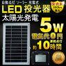 GOODGOODS ソーラーライト 明るい 投光器 屋外 ソーラー充電式 LEDソーラーライト 光センサー 太陽光発電/電気代不要 投光器 led 5W・50W相当 ガーデンライト 明るさセンサー ソーラーパネル 投光機 照明 防災 緊急用(TY004)