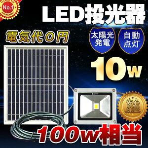 LED�����10w��100w�����ɿ好���顼�����LED�����顼�饤��LED�����顼�饤�Ȳ�����LED�����顼�饤�ȥ����ǥ�������������������������������ǥ�饤�ȡ����ľ����������ס��ɺҡ����ȡ��۵����ʡ��������������饤��
