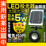 GOODGOODS LED 投光器 5W 50W相当 ソーラー充電式 LED投光器 太陽光発電 ソーラーライト センサー付 LED ソーラー ライト ガーデンライト 防水 LEDライト 充電式 センサーライト 庭園 屋外 停電対策 地震防災グッズ キャンプ(ty18-5) 05P29Aug16