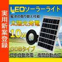 COBタイプ LED ソーラーライト 屋外 10W 100W相当 太陽光発電 充電式 ライト 1100ルーメン 配線工事不要 電気代0 ソーラーライト 明るい ソーラー ランタン 防災灯 ソーラーライト ガーデン 安全対策 防災グッズ 明るいセンサー(TYH-09) 1021_flash