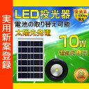 投光器 led 屋外 10W 100W相当 COBタイプ LED ライト 充電式 solar充電 太陽光発電 1100ルーメン 投光器 LED スタンド 地震・...