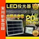 投光器 led 屋外 20W 200W相当 ソーラーライト 配線工事不要 太陽光発電 電気代0 自動点灯・消灯で手間いらず!防犯や屋外・室内照明、簡易照明に最適 0824楽天カード分割