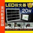 投光器 led 屋外 20W 200W相当 LED ライト 充電式 solar充電 太陽光発電 2200ルーメン 投光器 LED スタンド 地震・災害対策 防災...