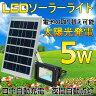 【送料無料】COBタイプ LED ソーラーライト 屋外 5W 5W相当 太陽光発電 充電式 ライト 550ルーメン 配線工事不要 電気代0 ソーラーライト 明るい ソーラー ランタン 防災灯 ソーラーライト ガーデン 安全対策 防災グッズ 明るいセンサー(TYH-5) 05P03Dec16