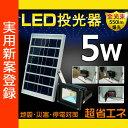 「あす楽・1年保証」投光器 led 屋外 5W 50W相当 ソーラーライト 室内 工事不要 太陽光発電 電気代0 自動点灯・消灯で手間いらず!防犯や屋外・室内照明、簡易照明に最適