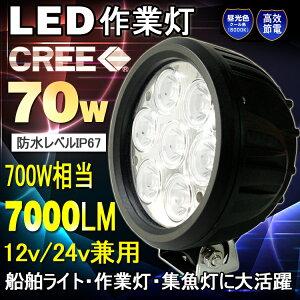 LED����������LED�ƹ�CREE�������å�7�����70W7Ϣ�߷����ѷ�������ľή12/24V�����ɿ�/�ɱ�/�ѿ̥���饤��/LED�������饤��70��7000�롼���������ֺ�ȥȥ�å�����������Ķ���٥��ݥåȥ饤��