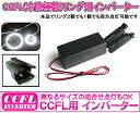 各サイズ点灯可能★CCFL イカリング用インバーター 冷陰極管イカリング専用インバーター単品CCFL12 0113_flash
