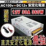 ★30A★ACDC コンバータ 100V→12V 直流安定化電源 直流電圧変換器・回転変流機・整流器・変換器・変圧器 配線付 コンバータ コンバーター 防災 キャンプ アウトドア SPI008