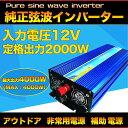GOODGOODS �ڤ����ڡ������ȥ���С����� �����������2000W �ִֺ���4000W DC12V-100V 50Hz / 60Hz �ѥ����С����� �ɺ� / ������ ...
