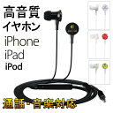 【全国送料無料】Apple iPhone6/iPhone6 plus/iPhone5S/5c/5/4S/4/3GS/iPad/iPod touch /iPod nano/Mp3/new iPad/iPad mini対応イヤホ..