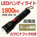 LED 1800lm懐中電灯 ハンディライト 防災 地震 強力ライト 充電式 防水 野外 キャンプ