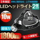 【二個セット】ヘッドライト LED 防災 防水 強力 LED...