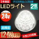 【二個セット】省エネルギーバスマーカー!チップ電球 ! バスマーカーランプ 24V通用型 SMD LED12連 車用サイドマーカー LEDライト 5色選択LA566