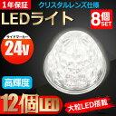 【八個セット】省エネルギーバスマーカー!チップ電球 ! バスマーカーランプ 24V通用型 SMD LED12連 車用サイドマーカー LEDライト 5色選択LA566