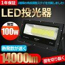 (全品ポイント2倍))投光器 led投光器 100w 1000W相当 14000lm 投光器 スタン